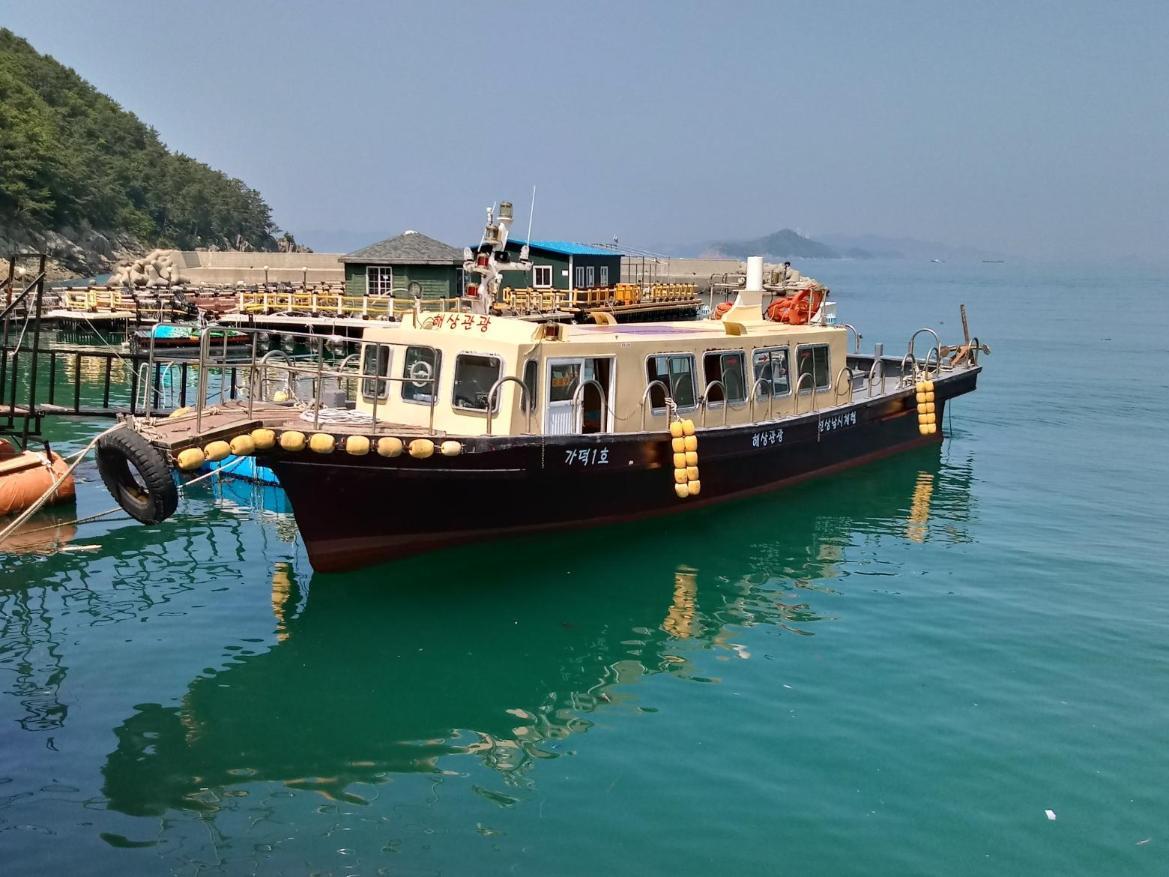 해상관광체험
